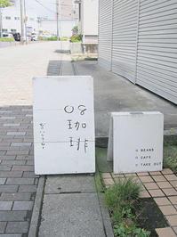 08 COFFEE   秋田 - Favorite place