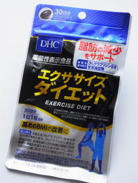 DHCの「エクササイズダイエット」始めました! - Muttering to myself ~