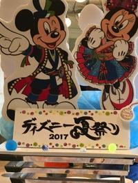 冷えとり医学〜シルクの枕カバー☆2017ディズニー夏祭り〜シャーウッドガーデンレストラン - SUPICA'S  BLOG