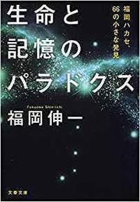 『生命と記憶のパラドクス 福岡ハカセ、66の小さな発見』 福岡 伸一 - 1000日読書