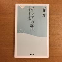 小林一郎「ガード下の誕生」 - 湘南☆浪漫