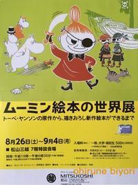 ムーミン絵本の世界展@松山三越 - おひるね日和