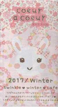 クーラクール 2017年冬物カタログ。 - チャーコの徒然日記