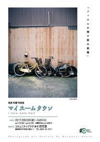 【個展案内】尾原和憲写真展「マイホームタウン − I Love Auto Half」 - 写真を見る会ブログ