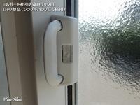 シングルハングだけでなく、引き違い窓にも使います - 只今建築中
