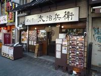めしや 太治兵衛 @渋谷 - 練馬のお気楽もん噺