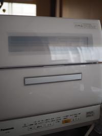 新しい食洗機 - 今日は昨日より少し遠くへ行ってみよう