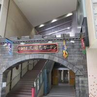 長田周辺を歩きながら三国志ネタで面白いんだかそうでもないんだか 神戸 - 新世界遺産への道~他とは違うちょっとした苦味~