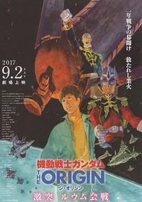 『機動戦士ガンダム THE ORIGIN V/激突 ルウム会戦』(2017) - 【徒然なるままに・・・】