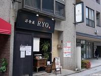 (金沢・長町)洋食屋RYO - 松下ルミコと見る景色