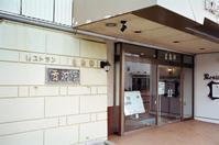 洋食文化発祥の五島軒と函館味覚のルーツ - 照片画廊