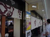 2017年8月 大阪 串カツの本場で頂くヨネヤ本店 - うふふの時間