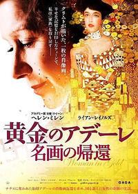 """c480 """" 黄金のアデーレ """" Blu-ray 2017年9月3日 - 侘び寂び"""