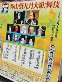 秀山祭九月大歌舞伎(昼の部)で生歌舞伎二回目 - 旦那@八丁堀
