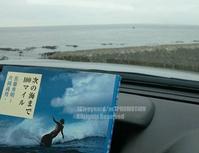次の海まで100マイル - surftrippper サーフィンという名の旅
