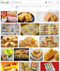 型なしで 台湾風パイナップルケーキ(少々いびつ) - くにまんが日記