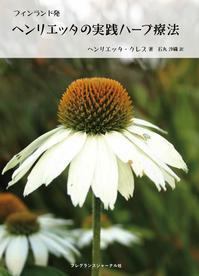 9/25発売 book「フィンランド発 ヘンリエッタの実践ハーブ療法」 - 英国メディカルハーバリスト