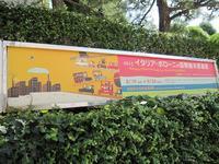2017 イタリア・ボローニャ国際絵本原画展(兵庫・香櫨園) - さんころのにっき