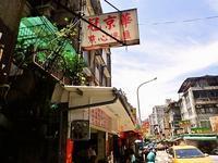 7月台湾旅:いつものかき氷の後はいつもの小籠包でしょ♪ - 渡バリ病棟