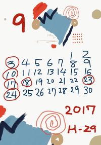 9月は備蓄月間 - 糸巻きパレットガーデン
