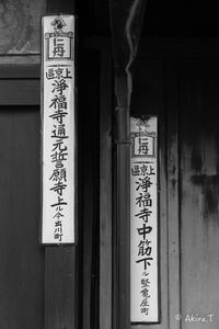 街をチョロスナ -35- - ◆Akira's Candid Photography