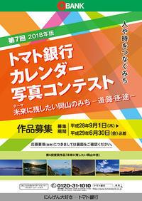 第7回トマト銀行カレンダー写真コンテスト入賞 - 気ままな Digital PhotoⅡ