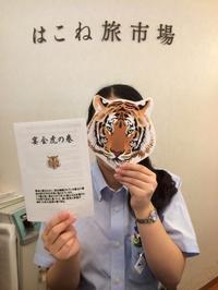 宴会虎の巻 - はこね旅市場(R)日記