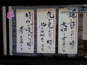 2017テレビで見る立花宗茂3・千寿の楽しい歴史 - 千寿の楽しい歴史