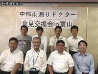 8/20-21・雨漏りドクター意見交換会in富山 - とり三重成るままにsince2004