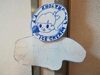 アイスクリーム研究。 - 暮らしのつづりかた。