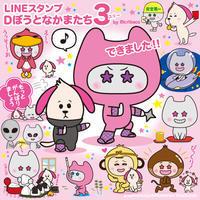 DぼうLINEスタンプ第3弾☆できました! - グラフィックデザインとイラストレーション☆YukaSuzukiのブログ