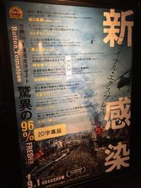 TRAIN TO BUSAN (新感染 ファイナル・エクスプレス)...★4 - 旦那@八丁堀