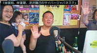 サイバージャパネスク 第547回放送 (8/30) - fm GIG 番組日誌