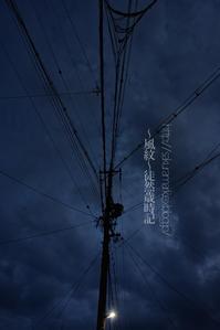 暗雲、9月の夕空。 - ~風紋~徒然歳時記