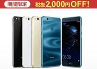 Huawei P10 lite 回線契約不要21800円&Tポイント還元のチャンス - 白ロム転売法