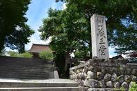 太平記を歩く。 その127 「金峯山寺・蔵王堂」 奈良県吉野郡吉野町 - 坂の上のサインボード