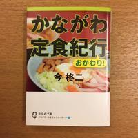 今柊二「かながわ定食紀行 おかわり」 - 湘南☆浪漫