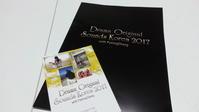 OSTコンサート「Drama Original Sounds Korea 2017 with 平昌」に行ってきましたーその①(2017年8月27日) - モンタンKOREA