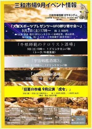 三和市場 9月のイベント - 尼崎横丁だより