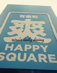 ドライミスト@有楽町 - miro's daily dining