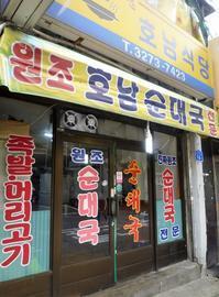 4:スンデは美味しかった~♪ゴハンがすすむスンデスープ・湖南食堂、ソウル孔徳にて - カステラさん