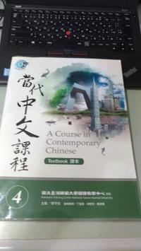 台湾でふたたび中国語の勉強 - 猫の空