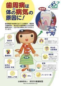 9月の診療予定 - 水野歯科クリニック ー MIZUNO DENTAL CLINIC ー         Heiwagaoka,Meito-ku,Nagoya 052-772-1182