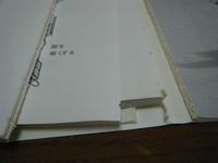 無線綴じの本を修理。 - だいだいだより 絵本とこどもとものづくりの楽しい日々