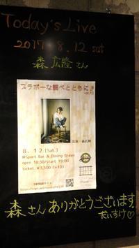 8/12 森広隆 ブラボーな調べとともに vol.12@湯島 Sports Bar & Dining Bravo - ドンカンはツミである