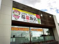 中国料理 福龍飯店/滝川市 - 貧乏なりに食べ歩く 第二幕