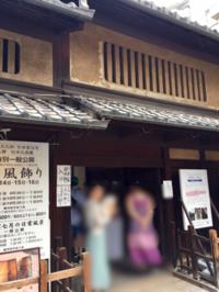 京都 2017祇園祭  〜その10・杉本家住宅〜 - サワロのつぶやき♪2 ~東京だらりん暮らし~