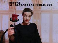 人形コント:其の46「オペラ座劇団の怪人」 - 粘土天国
