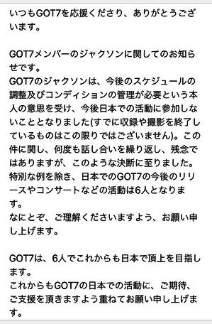 ジェクスンのこと - xxx's blog