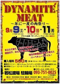 若松で年に一度の肉祭り - 北九州商工会議所 若松SCブログ